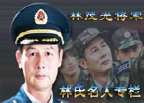 林茂光将军专栏