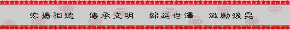 中国林氏宗亲网