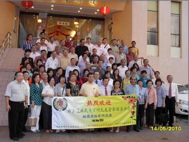 马来西亚�Q株巴辖权林氏宗祠庆祝成立98周年纪念活动