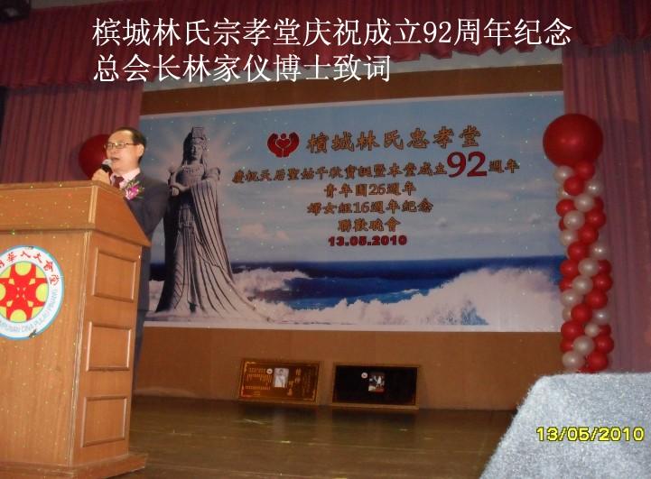 马来西亚槟城林氏宗孝堂庆祝成立92周年