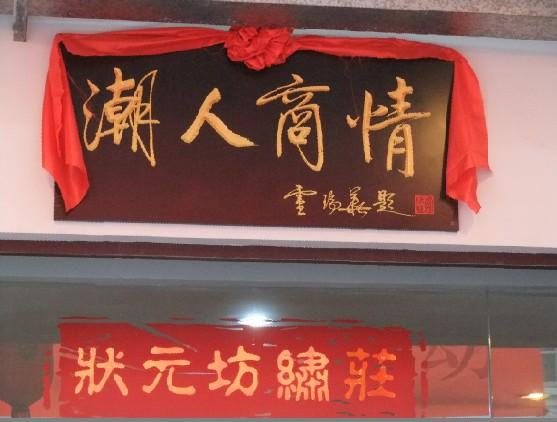 站长出席《潮人商情》杂志社揭牌仪式暨《潮州文化刍谈》《图说潮州古文化》首发赠书活动