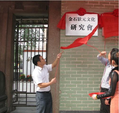 """广东潮州潮安金石镇""""金石状元文化研究会""""成立"""