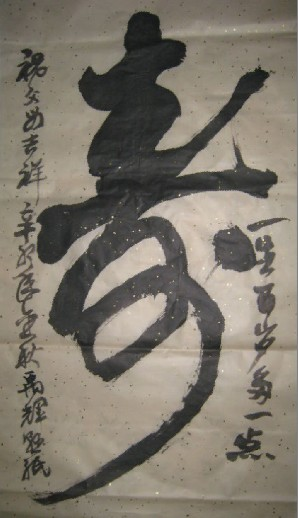 """""""中国悬纸书法第一传人""""林禹辉为《忠孝茗茶》题名"""