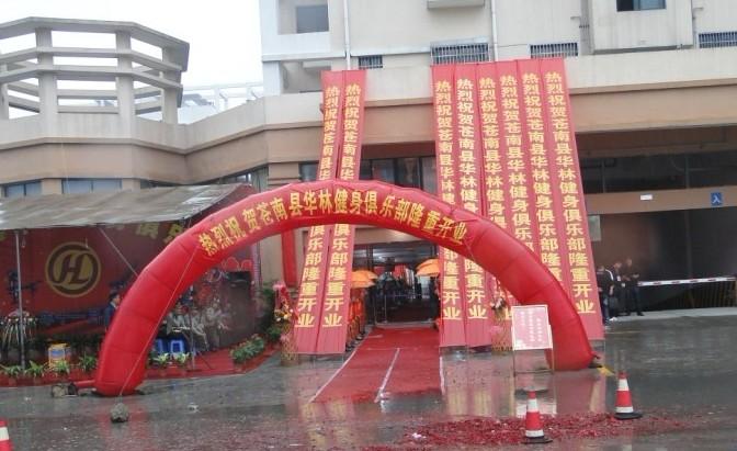 浙江苍南林氏宗亲成立华林健身俱乐部及林氏青年会剪彩仪式