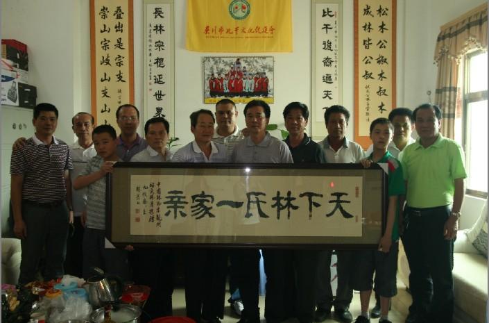 站长林清标赠送广东湛江第一幅《天下林氏一家亲》