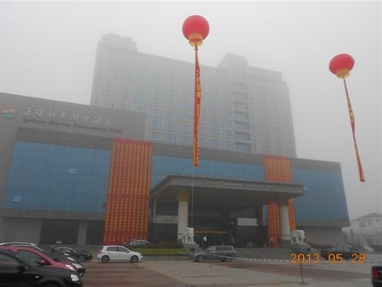 台州比干(林氏)文化研究会成立大会