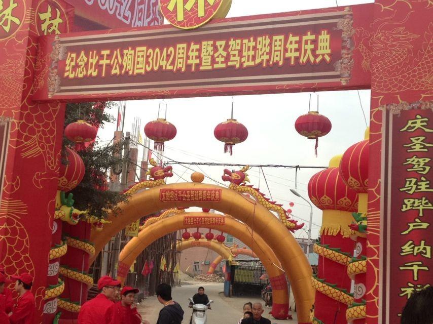 福建南安举办大型纪念比干公殉国3042周年暨圣驾驻跸周年庆典活动