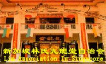 新加坡林氏九��堂自治会