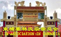 柬埔寨林氏宗亲总会