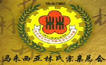 马来西亚林氏宗亲总会
