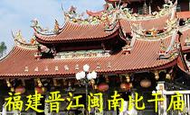 福建省晋江市闽南比干庙